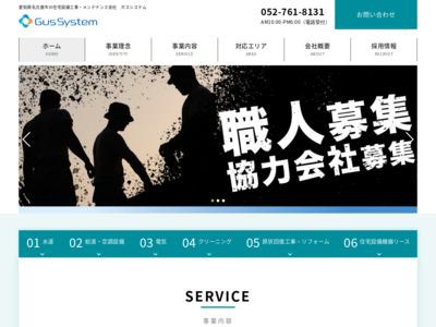 愛知県の住宅設備の修理は名古屋市の株式会社ガスシステム