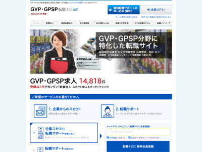 GVP・GPSP転職ナビ