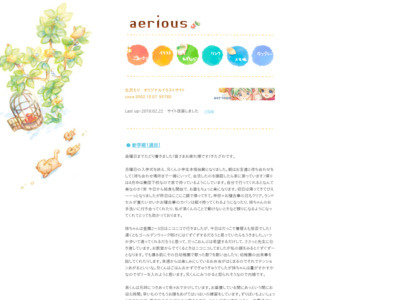aerious