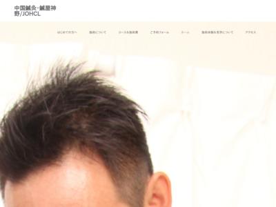 京都市の京都鍼灸 鍼屋神野