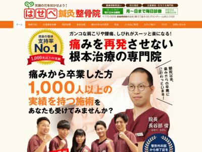 徳島の整体 はせべ鍼灸整骨院