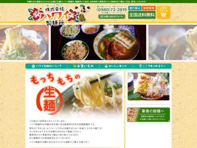 沖縄そば(宮古そば)の通販サイトならハワイ製麺所