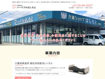 大人用紙おむつ通販、福祉用具レンタル・貸与 ハートフルはしもと 福岡