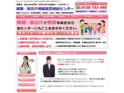姫路・加古川相続遺言相談センター