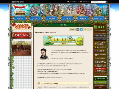 http://hiroba.dqx.jp/sc/topics/detail/47d1e990583c9c67424d369f3414728e/