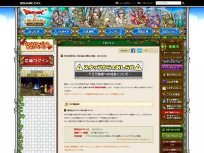 http://hiroba.dqx.jp/sc/topics/detail/502e4a16930e414107ee22b6198c578f/