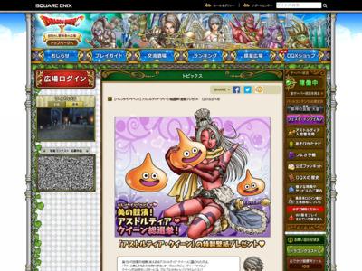 http://hiroba.dqx.jp/sc/topics/detail/7ef605fc8dba5425d6965fbd4c8fbe1f/