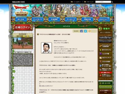 http://hiroba.dqx.jp/sc/topics/detail/8c19f571e251e61cb8dd3612f26d5ecf/