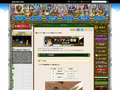 http://hiroba.dqx.jp/sc/topics/detail/979d472a84804b9f647bc185a877a8b5/