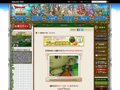 http://hiroba.dqx.jp/sc/topics/detail/9b04d152845ec0a378394003c96da594/
