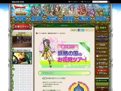 http://hiroba.dqx.jp/sc/topics/detail/cfecdb276f634854f3ef915e2e980c31/