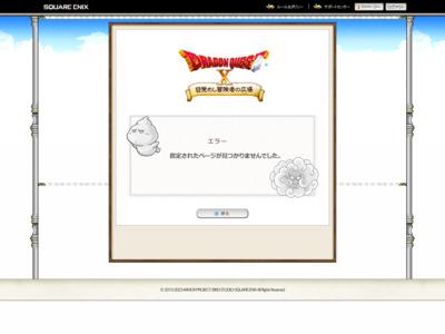 http://hiroba.dqx.jp/sc/wiiub/