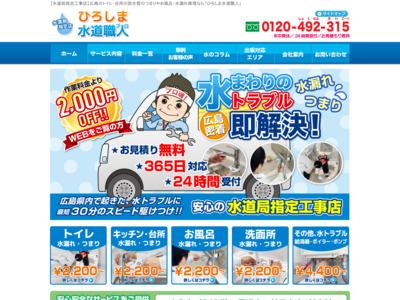 水道修理の専門店「ひろしま水道職人(広島水道職人)」