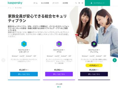 カスペルスキー|個人のお客様向け|ウイルス・セキュリティ対策ソフト
