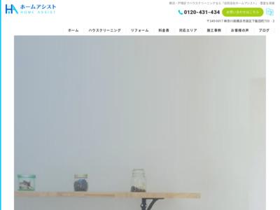 横浜市・藤沢市のエアコンクリーニングはホームアシスト