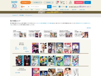 honto電子書籍ストア:ほしい電子書籍はhontoで見つかる。【共通hontoポイント貯まる】