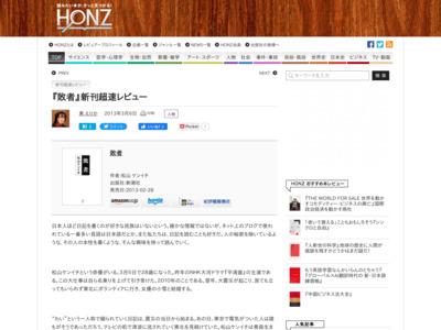 http://honz.jp/22841