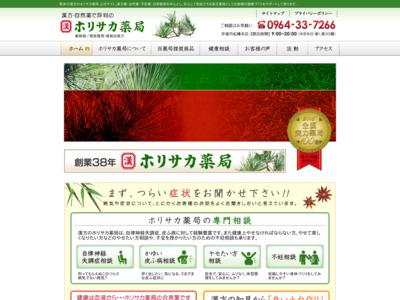 熊本 漢方 薬局 ホリサカ薬局