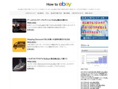 eBay輸出で稼ぐコツ