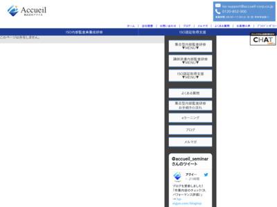 ISO14001改訂
