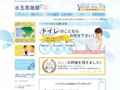 中野区、杉並区でトイレつまりなら東京の水玉救急隊