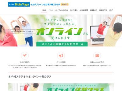 イルチブレインヨガ本八幡スタジオ