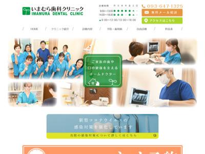 福岡のインプラント・審美歯科はいまむら歯科クリニックにお任せください!
