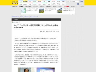 ファイア・アイ、JTBを狙った標的型攻撃のマルウェア「PlugX」の緊急説明会を開催 – INTERNET Watch