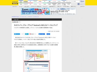ネオジャパン、グループウェア「desknet's NEO」をバージョンアップ – INTERNET Watch