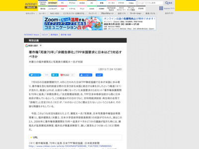 http://internet.watch.impress.co.jp/docs/special/20130724_608794.html