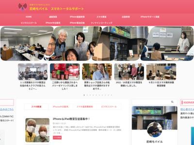 iPhone修理専門店『スマホ修理屋.com御影店』
