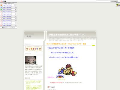 伊勢志摩総合研究所(設立準備ブログ)