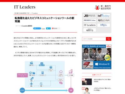転換期を迎えたビジネスコミュニケーションツールの新常識 – IT Leaders
