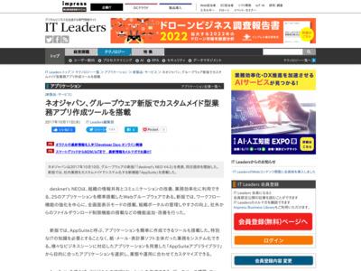 ネオジャパン、グループウェア新版でカスタムメイド型業務アプリ作成ツールを搭載 – IT Leaders