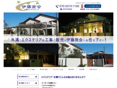 前橋・高崎周辺のエクステリア工事【伊藤商会】