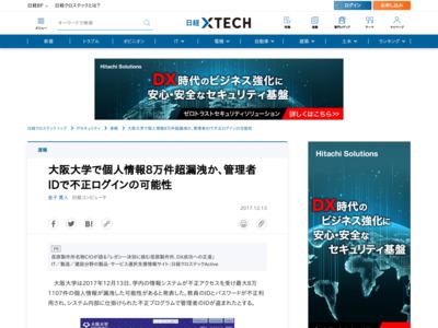 大阪大学で個人情報8万件超漏洩か、管理者IDで不正ログインの可能性 – ITpro