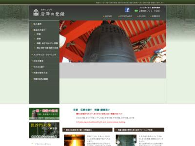 梵鐘・銅像製作の岩澤の梵鐘