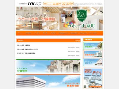香川県で不動産を探すなら有限会社IYK