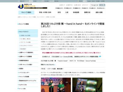 島根県立大学 出雲キャンパス/つわぶき祭