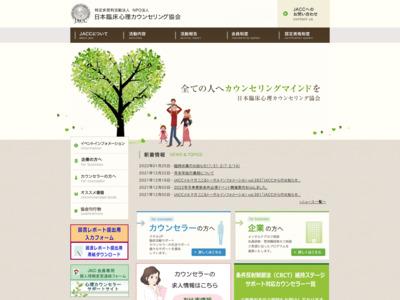 日本臨床心理カウンセリング協会