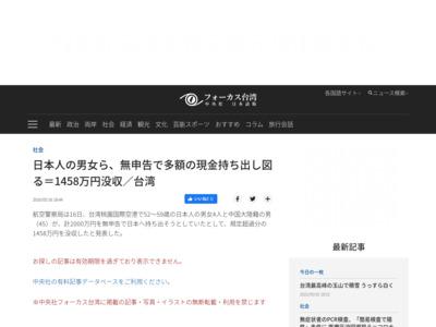日本人の男女ら、無申告で多額の現金持ち出し図る=1458万円没収/台湾 | 社会 | 中央社フォーカス台湾