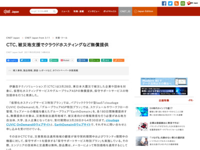 CTC、被災地支援でクラウドホスティングなど無償提供 – CNET Japan