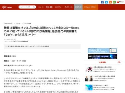 申込締切日 : 2011年4月25日 (月) – CNET Japan