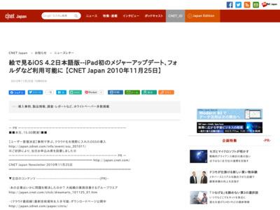 絵で見るiOS 4.2日本語版–iPad初のメジャーアップデート、フォルダなど利用可能に 【CNET Japan 2010年11月25日】 – CNET Japan