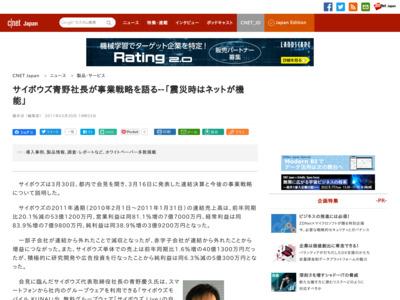 サイボウズ青野社長が事業戦略を語る – CNET Japan