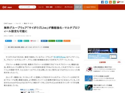 無料グループウェア「サイボウズLive」が機能強化–マルチプロフィール設定も可能に – CNET Japan