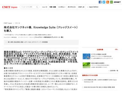 株式会社サンクネット様、 Knowledge Suite (ナレッジスイート)を導入 – CNET Japan