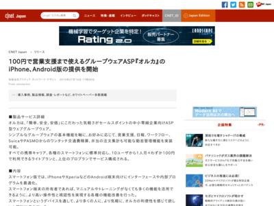 100円で営業支援まで使えるグループウェアASP『オルカ』のiPhone、Android版の提供を開始 – CNET Japan