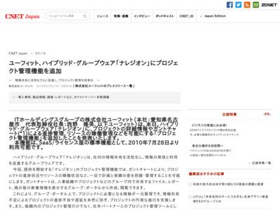 ユーフィット、ハイブリッド・グループウェア「ナレジオン」にプロジェクト管理機能を追加 – CNET Japan