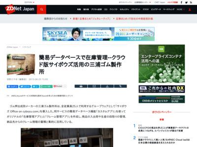 簡易データベースで在庫管理–クラウド版サイボウズ活用の三浦ゴム製作所 – ZDNet Japan